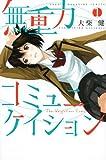 無重力コミュニケイション(1) (講談社コミックス)