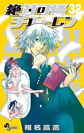 絶対可憐チルドレン 32 ラバーストラップ付き限定版 (小学館プラス・アンコミックスシリーズ)