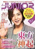 Korean JUNIOR MAGAZINE JAPAN (コリアン・ジュニア・マガジン・ジャパン) 2011年 07月号