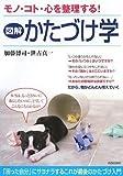 モノ・コト・心を整理する!【図解】かたづけ学
