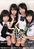 ごっくん乱交 ズッコン/バッコン [DVD]