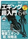 エギング超入門 Vol.6—アオリイカの釣りを、もっと面白くする本 (CHIKYU-MARU MOOK SALT WATER)