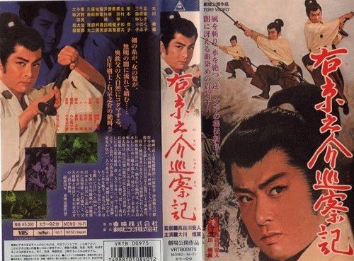 右京之介巡察記 [VHS]