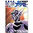 強殖装甲ガイバー(8)<強殖装甲ガイバー> (角川コミックス・エース)