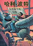 Image of Harry Potter and the Prisoner of Azkaban (Chinese Edition)