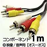 No brand AVコード 赤白黄 ピンコード RCA プラグ 1.0m ブラック (1本)