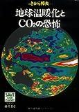 地球温暖化とCO2の恐怖 (SAVE OUR PLANET SERIES)