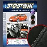 BONFORM ( ボンフォーム ) レザー調シートカバーセット [アクア専用/サイズM5-15] ブラック(縫製グレー) 4497-51GR
