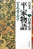 宮尾本 平家物語〈2〉白虎之巻 (文春文庫)