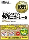 情報処理教科書 上級システムアドミニストレータ 2008年度版
