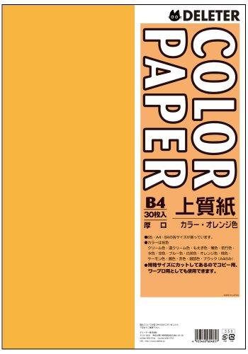 カラーペーパーB4厚口 30枚 オレンジ