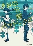 きみの分解パラドックス (富士見L文庫)
