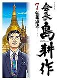 会長 島耕作(7) (モーニングコミックス)