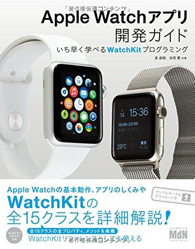 Apple Watchアプリ開発ガイド いち早く学べるWatchKitプログ...