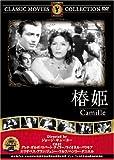 椿姫 [DVD] FRT-066