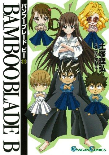 BAMBOO BLADE B(11) (ガンガンコミックス)
