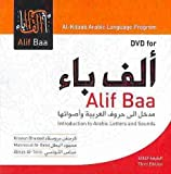 DVD for Alif Baa, Third Edition: DVD for Alif Baa: Introduction to Arabic Letters and Sounds (Al-Kitaab Arabic Language Program) (Arabic Edition)