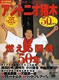 アントニオ猪木50years 下巻 永久保存版 1986年~―燃える闘魂50年 (B・B MOOK 679 スポーツシリーズ NO. 551)