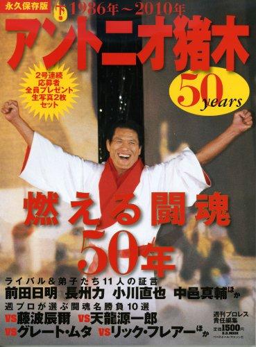アントニオ猪木50years 下巻 永久保存版 1986年~―燃える闘魂50年