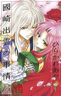 國崎出雲の事情 15 (少年サンデーコミックス)