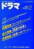 ドラマ 2010年 02月号 [雑誌]