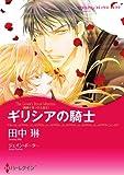 ギリシアの騎士 異国で見つけた恋 Ⅱ: 2 (ハーレクインコミックス)