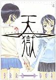 天獄 4 (4) (ヤングジャンプコミックス)