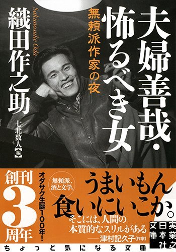 夫婦善哉・怖るべき女 - 無頼派作家の夜 (実業之日本社文庫)