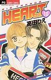 HEART(10) (フラワーコミックス)