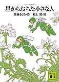 コロボックル物語3 星からおちた小さな人 (講談社文庫)
