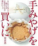手みやげを買いに 関西篇―わざわざ、が楽しい、贈って幸せ京阪神の手みやげ (えるまがMOOK)