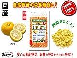 国産野菜まるごと粉末【柚子】[100g]●料理に混ぜて使える日頃の野菜不足を補う粉末/ゆず・ユズ
