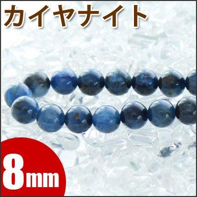 【バラ売り】 カイヤナイト  8mm玉 粒売り 【 天然石 パワーストーン 卸 問屋 】