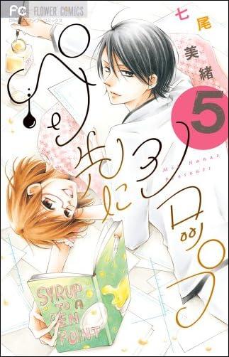 ペン先にシロップ 5 (Cheeseフラワーコミックス)