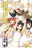 新世界より(7)<完> (講談社コミックス)