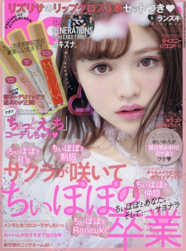 Ranzuki(ランズキ) 2016年 05月号 [雑誌]
