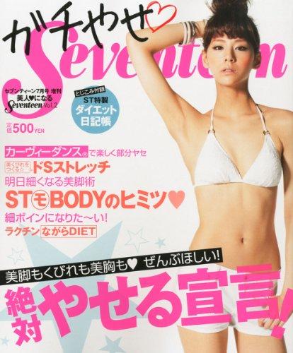 ガチやせ?Seventeen (美人になるSeventeen Vol.2)