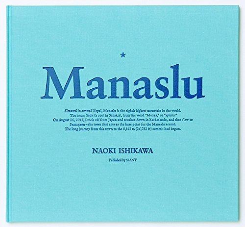 Manaslu マナスル