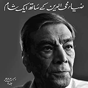 Zia Mohyeddin Kay Saath Eik Shaam Speech