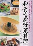 和食の最新野菜料理―季節の野菜を主役に小鉢から汁、焼き物、炊き合わせ、鍋、ご飯料理まで (旭屋出版MOOK)