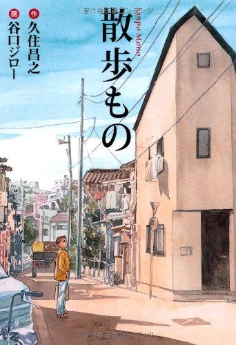 散歩もの (扶桑社文庫)