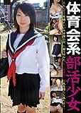 体育会系部活少女 水泳部員かな(LABS-31) [DVD]