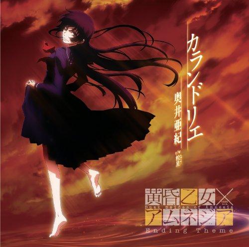 TVアニメ「 黄昏乙女(たそがれおとめ)× アムネジア 」 エンディングテーマ「 カランドリエ 」