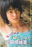 ジュニアアイドル界の奇才 sekise セレクション4 キッス・青リンゴ [DVD]