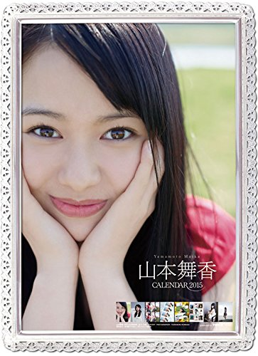 山本舞香 2015カレンダー