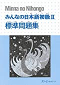 Minna no Nihongo II Workbook Hyoujun Mondaishuu