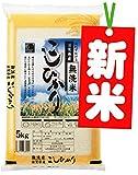 【精米】 滋賀県産 無洗米 コシヒカリ 5kg 平成28年産 【ハーベストシーズン】 【HARVEST SEASON】