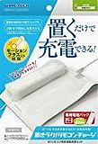 Wiiリモコン用非接触充電セット『置きラク!リモコンチャージ (ホワイト) 』