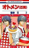 オトメン(乙男) 2 (花とゆめコミックス)