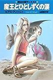 魔王とひとしずくの涙 魔法の国ザンス20 (ハヤカワ文庫 FT) (ハヤカワ文庫FT)